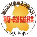 「飛騨・美濃伝統野菜」認証表示制度