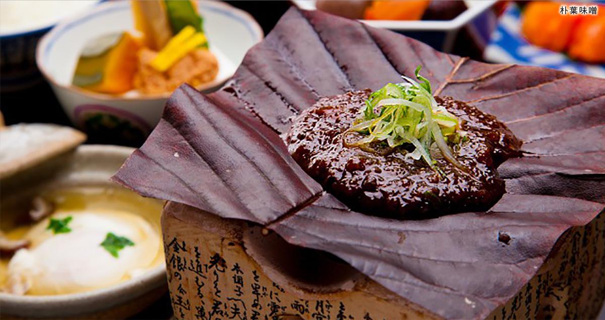 極み抜かれた郷土料理と伝統野菜の食文化 岐阜の極み 2